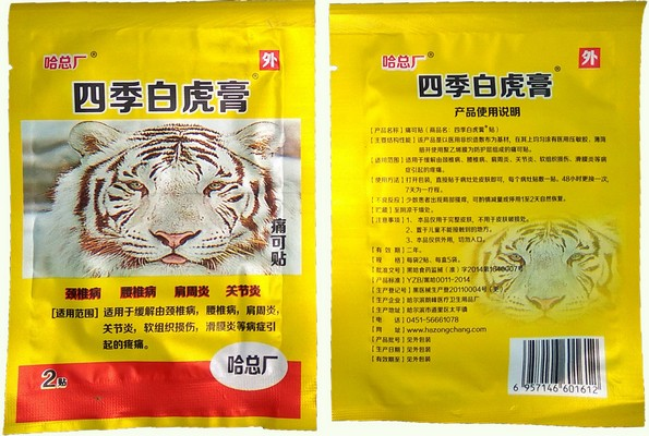 Купить пластырь тигр